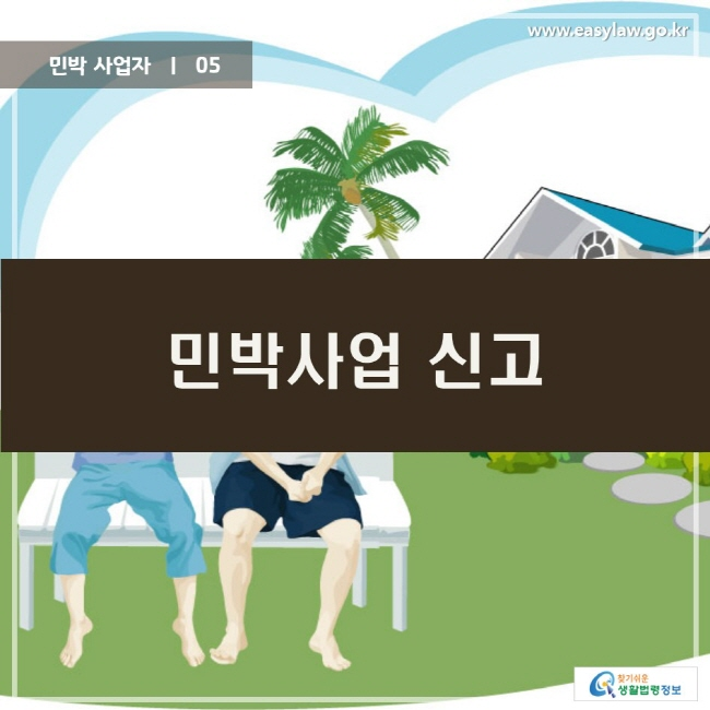 민박 사업자 | 05 민박사업 신고 www.easylaw.go.kr 찾기쉬운 생활법령정보 로고